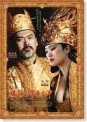 Постер из фильма: Проклятье золотого цветка / Curse of the Golden Flower