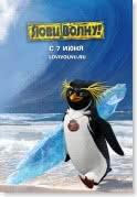 Постер из мультфильма: Лови Волну! / Surf's Up