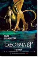 Постер из фильма: Беовульф / Beowulf