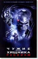 Постер из фильма: Чужие против Хищника: Реквием / Aliens vs. Predator Requiem