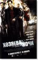 Постер из фильма: Хозяева ночи / We Own the Night