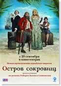 Постер из фильма: Остров сокровищ / L'Ile aux Tresors