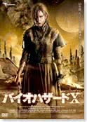 Постер из фильма: Рыцарь безымянной планеты / The Men Who Fell