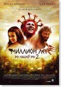 Постер из фильма: Миллион лет до нашей эры 2 / Sa majeste Minor