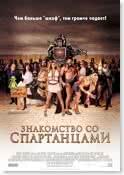Постер из фильма: Знакомство со спартанцами / Meet the Spartans