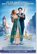 Постер из фильма: Зачарованная / Enchanted
