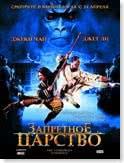 Постер из фильма: Запретное царство / The Forbidden Kingdom