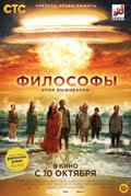 Постер из фильма: Философы: Урок выживания / The Philosophers